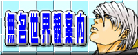 http://f38.aaa.livedoor.jp/~punks//koku/mumei0.html